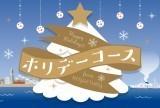 【ロイヤルウィング】thumb_holiday.jpg