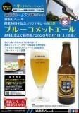 【湘南モノレール】small【第二弾ビール】ブルーコメット_ポスタ.jpg